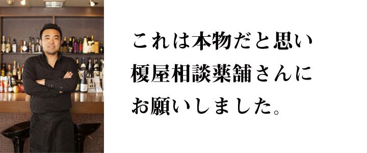 ダイニングバー「Public house LINK」を運営する萩原延忠さん