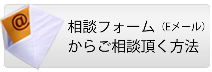 肝臓病・C型肝炎の漢方相談【メール無料相談】