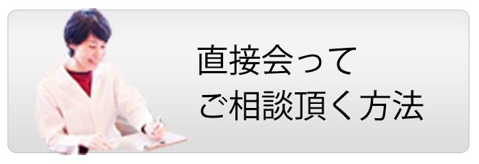 肝臓病・C型肝炎の漢方相談【無料相談】