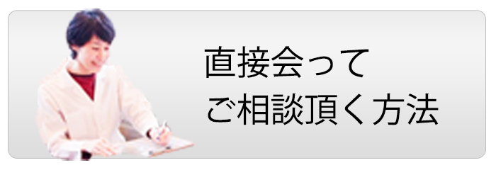 糖尿病性網膜症の漢方相談【無料相談】