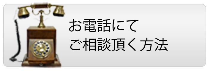 糖尿病性網膜症の漢方相談【電話無料相談】